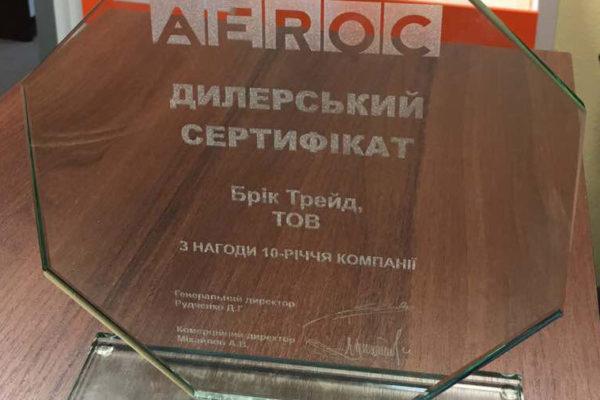 Дилерський сертифікат Аерок