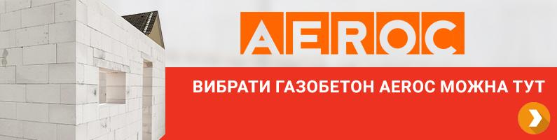 газоблок Aeroc