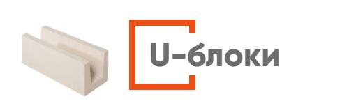 Прайс Aeroc U-блок