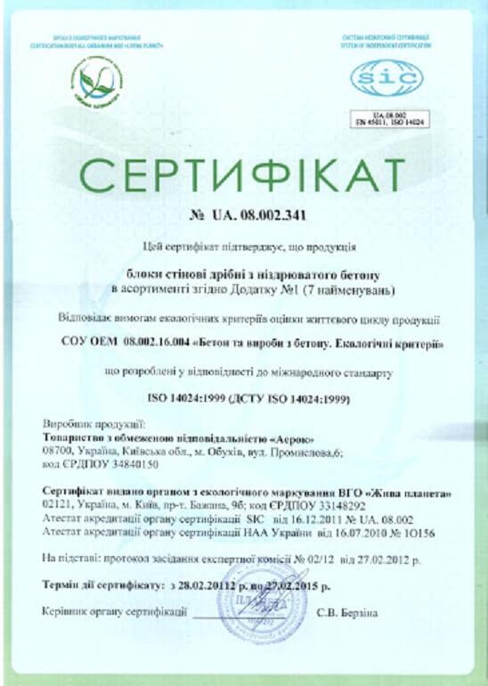 Экологический сертификат Aeroc