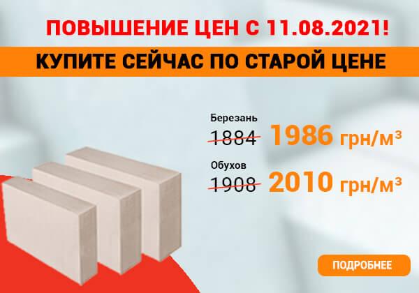 Повішение цен с 11.08.2021