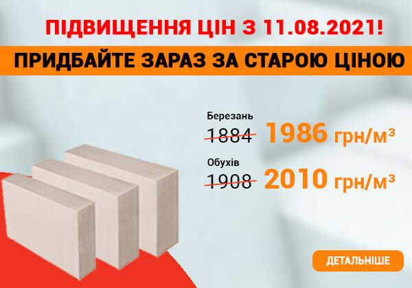 Підвищення ціни з 11.08.2021